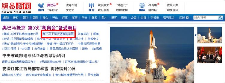 NetEase frontpage